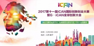 iCAN大赛迈进下个十年,中电港携手新征程:yes,vCAN!